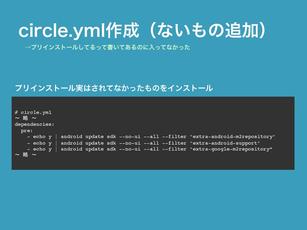 DJSDMFZNM࡞ʢͳ͍ͷՃʣ # circle.yml 〜 略 〜 depend...