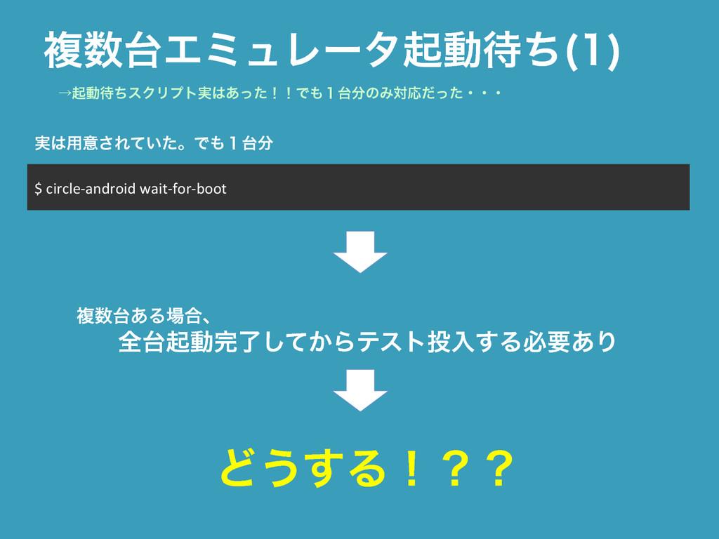 ෳΤϛϡϨʔλىಈͪ   $ circle-‐android wait...