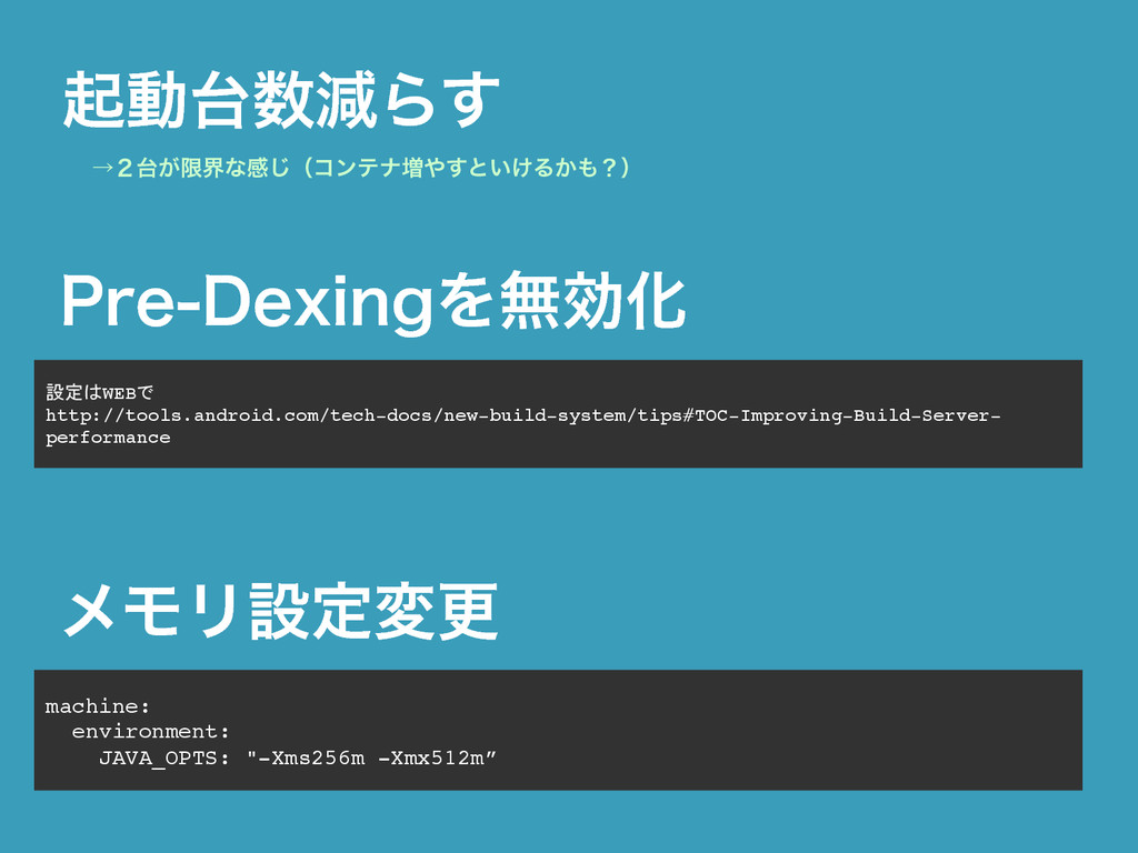 1SF%FYJOHΛແޮԽ 設定はWEBで http://tools.android.co...