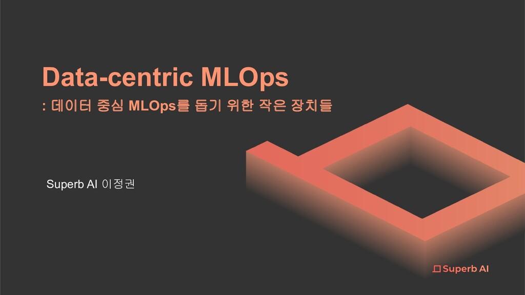 Data-centric MLOps : 데이터 중심 MLOps를 돕기 위한 작은 장치들...