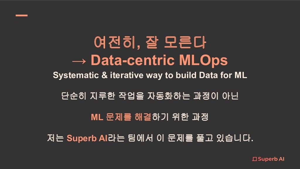 여전히, 잘 모른다 → Data-centric MLOps Systematic & it...