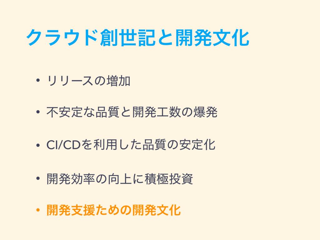 Ϋϥυੈهͱ։ൃจԽ • ϦϦʔεͷ૿Ճ • ෆ҆ఆͳ࣭ͱ։ൃͷരൃ • CI/CD...