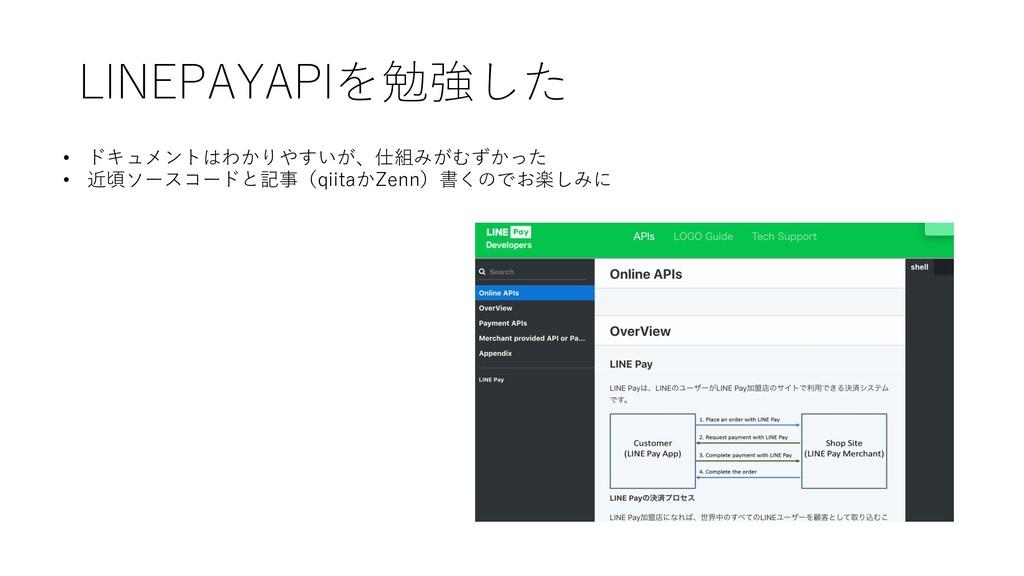 LINEPAYAPIを勉強した • ドキュメントはわかりやすいが、仕組みがむずかった • 近頃...