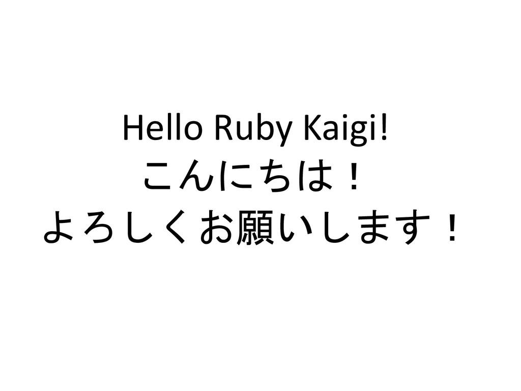 Hello Ruby Kaigi!