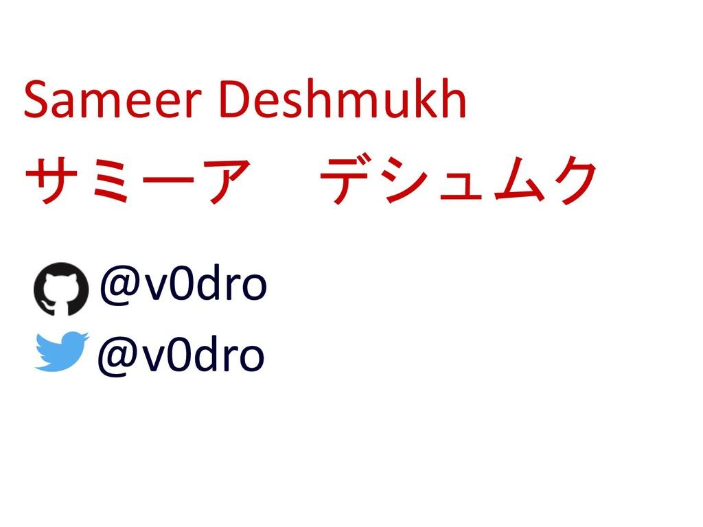 Sameer Deshmukh    @v0dro @v0dro