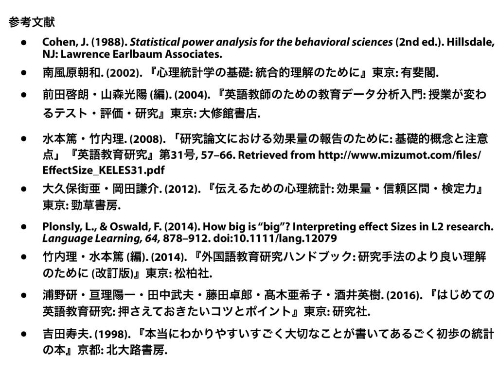 ߟจݙ • Cohen, J. (1988). Statistical power anal...
