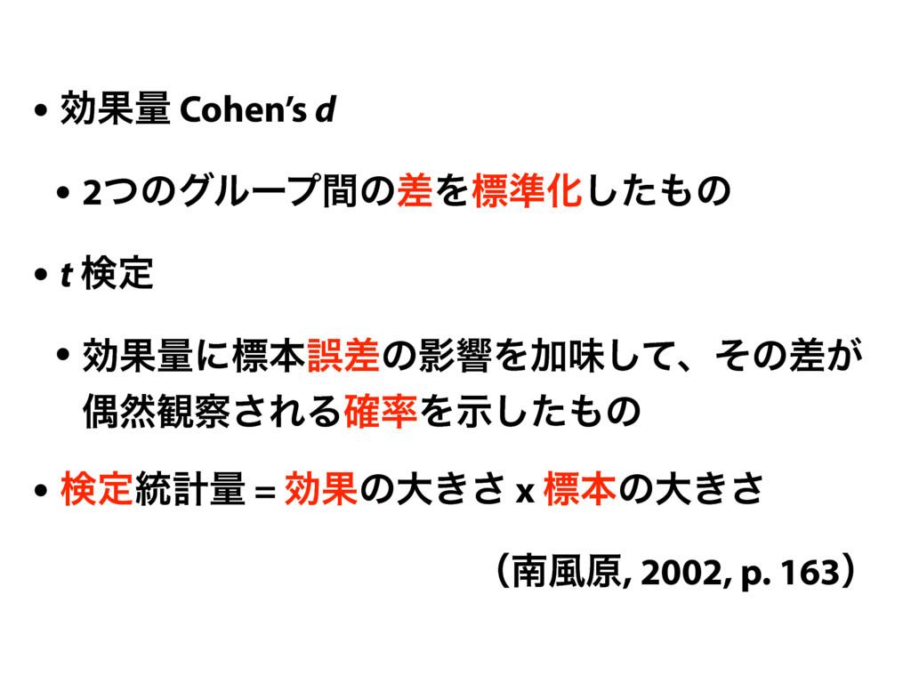 • ޮՌྔ Cohen's d • 2ͭͷάϧʔϓؒͷࠩΛඪ४Խͨ͠ͷ • t ݕఆ • ޮ...