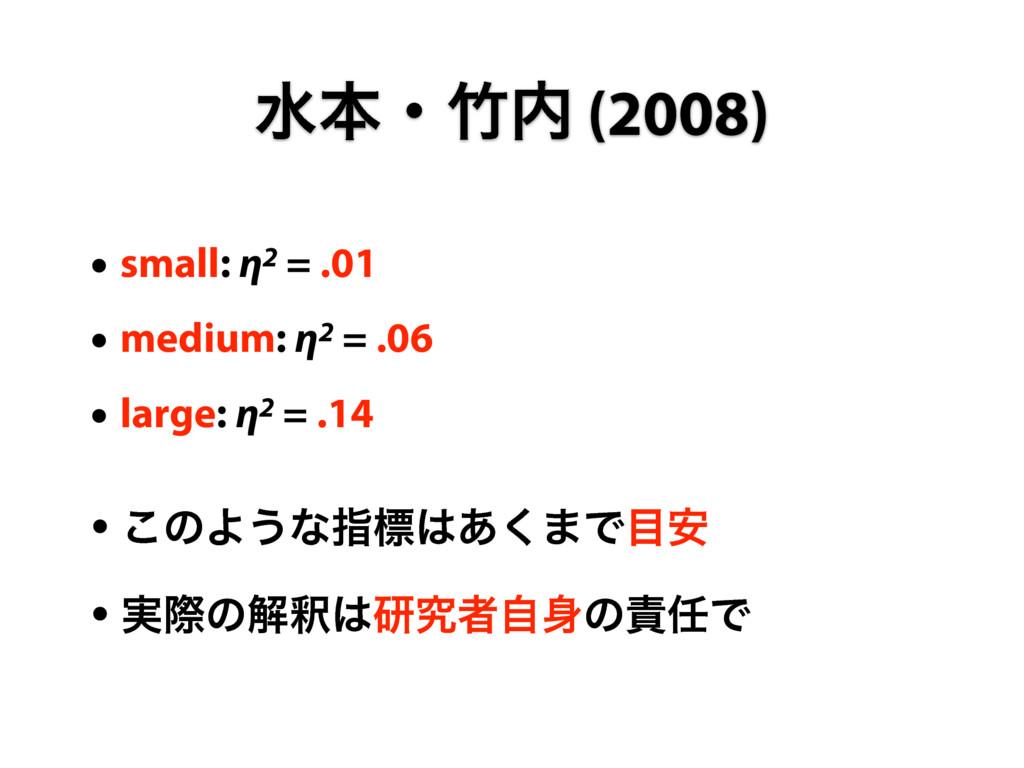 • small: η2 = .01 • medium: η2 = .06 • large: η...
