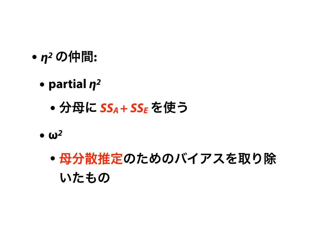• η2 ͷؒ: • partial η2 • ʹ SSA + SSE Λ͏ • ω2...