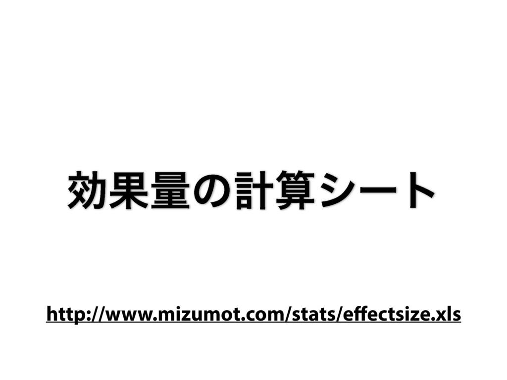 http://www.mizumot.com/stats/effectsize.xls ޮՌྔͷ...