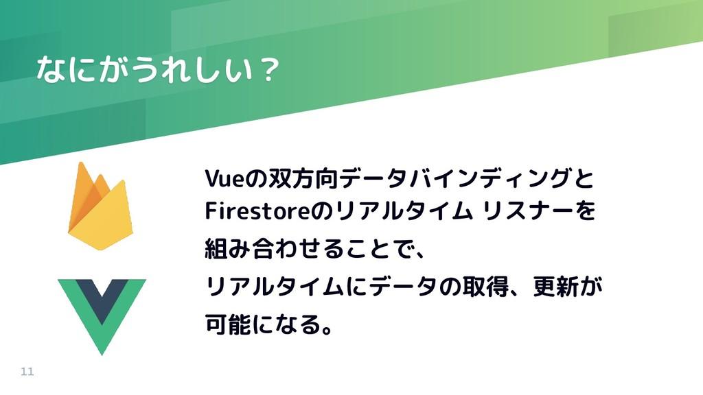 なにがうれしい? Vueの双方向データバインディングと Firestoreのリアルタイム リス...
