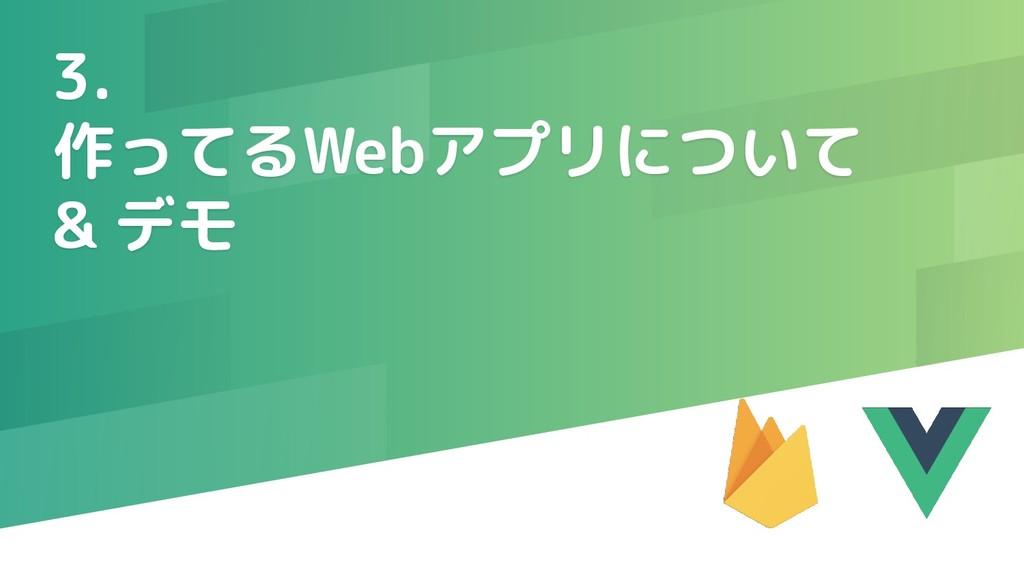 3. 作ってるWebアプリについて & デモ