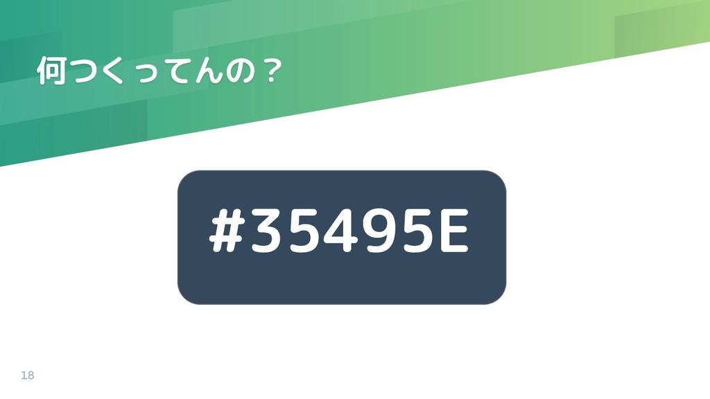 何つくってんの? #35495E 18