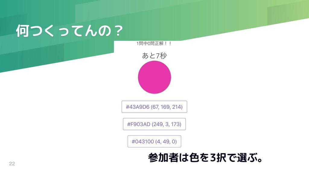 何つくってんの? 22 参加者は色を3択で選ぶ。