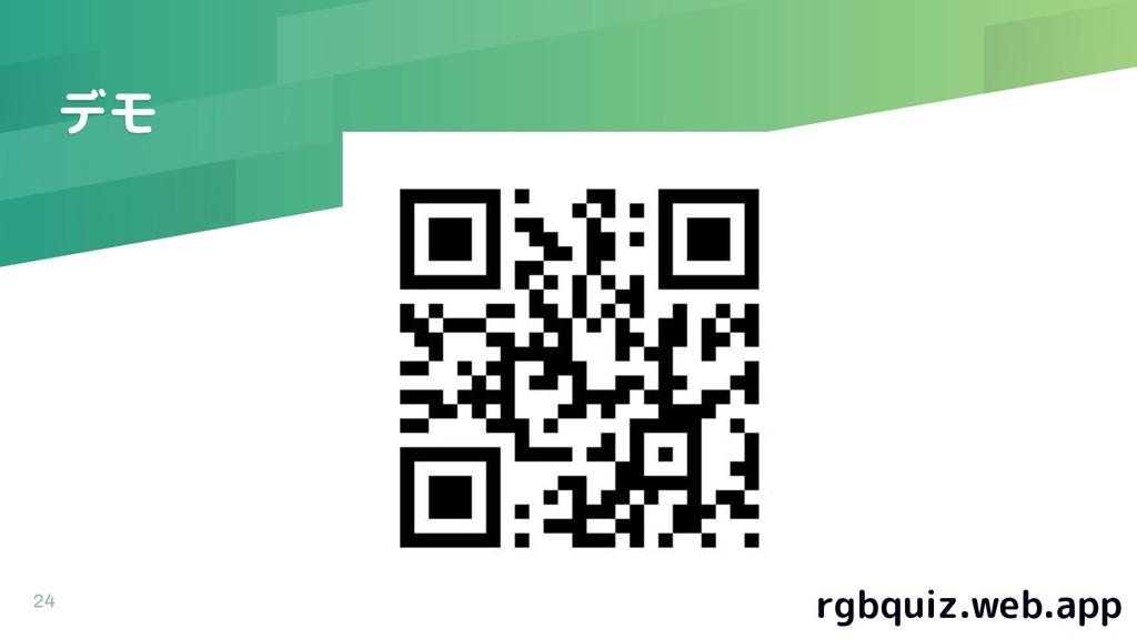 デモ 24 rgbquiz.web.app
