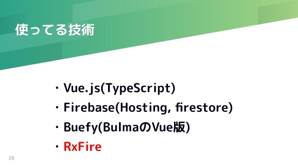 使ってる技術 26 ・Vue.js(TypeScript) ・Firebase(Hosting...