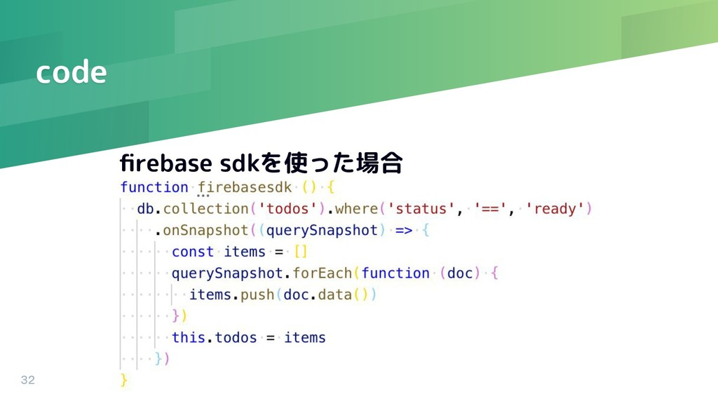 code 32 firebase sdkを使った場合