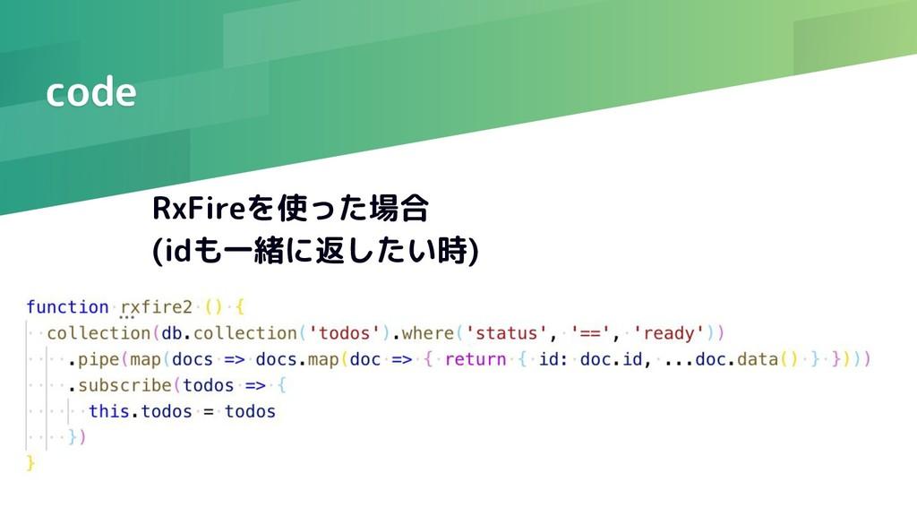 code 35 RxFireを使った場合 (idも一緒に返したい時)