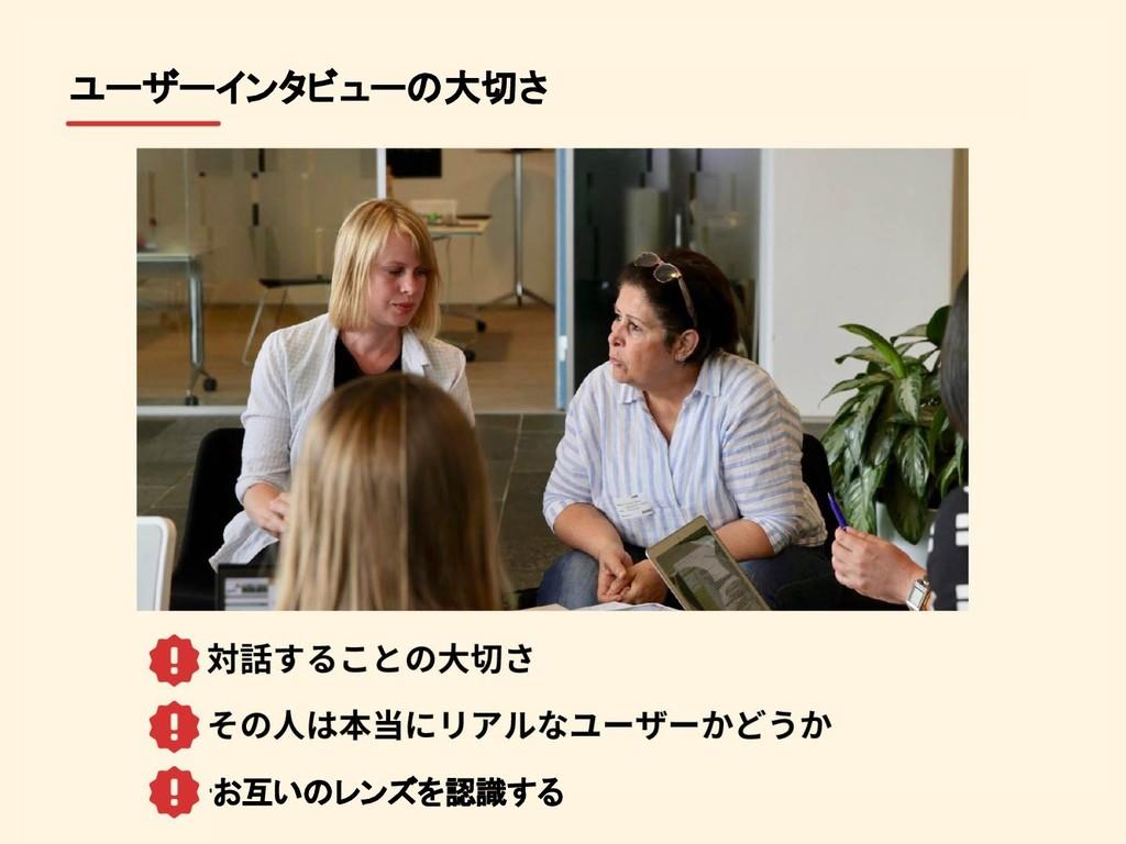 ユーザーインタビューの大切さ お互いのレンズを認識する