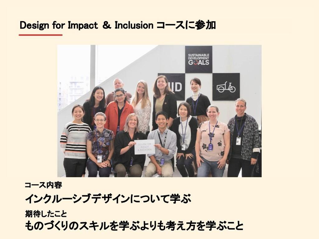 Design for Impact & Inclusion コースに参加 インクルーシブデザ...