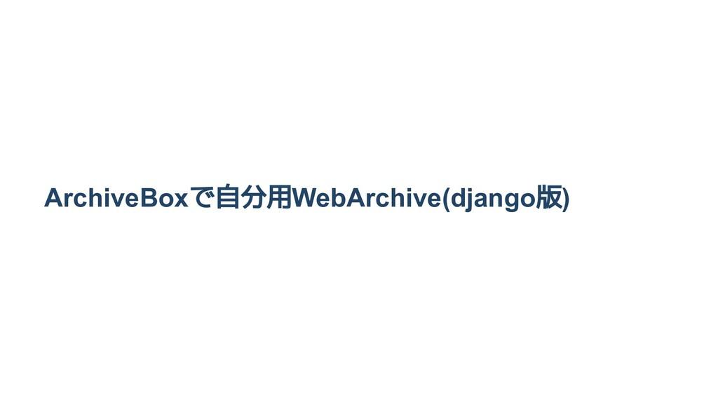 ArchiveBoxで自分用WebArchive(django版)
