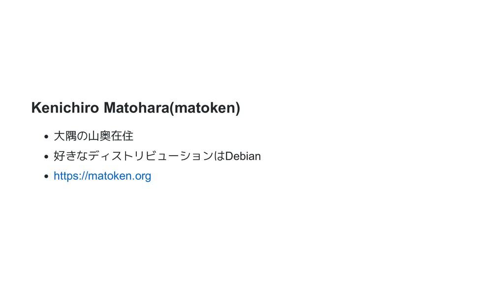 Kenichiro Matohara(matoken) 大隅の山奥在住 好きなディストリビュー...