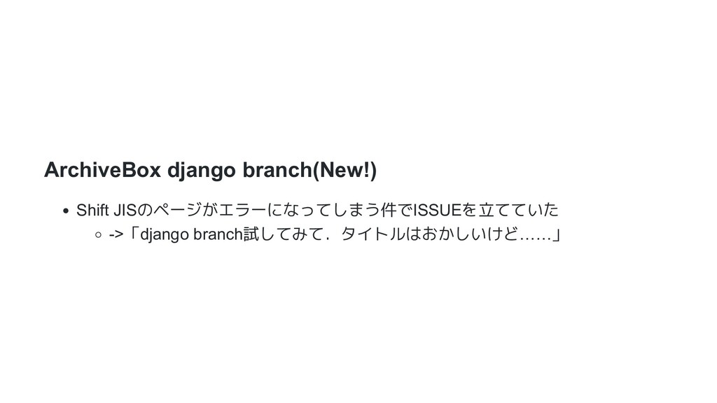 ArchiveBox django branch(New!) Shift JISのページがエラ...