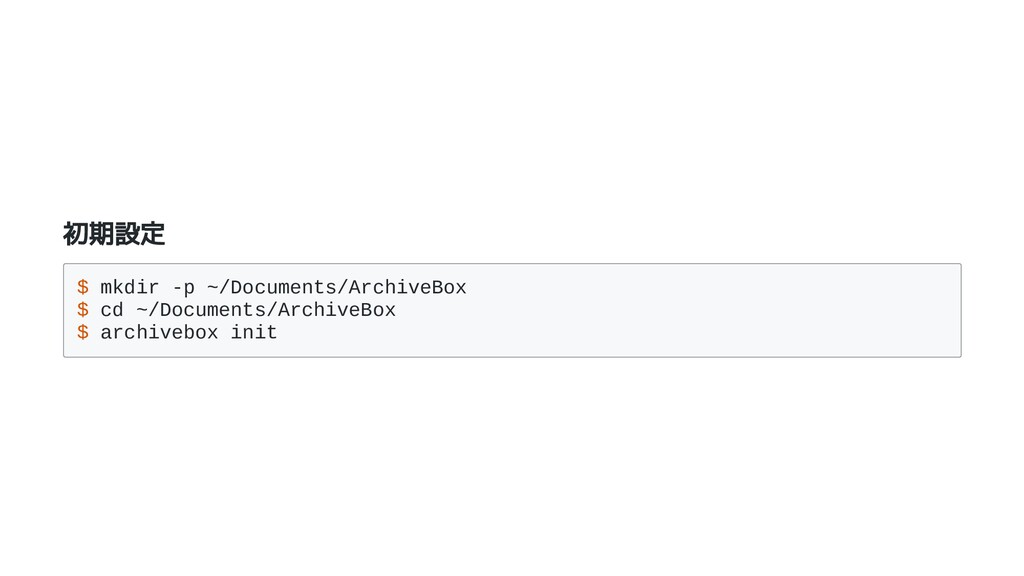 初期設定 $ mkdir -p ~/Documents/ArchiveBox $ cd ~/D...