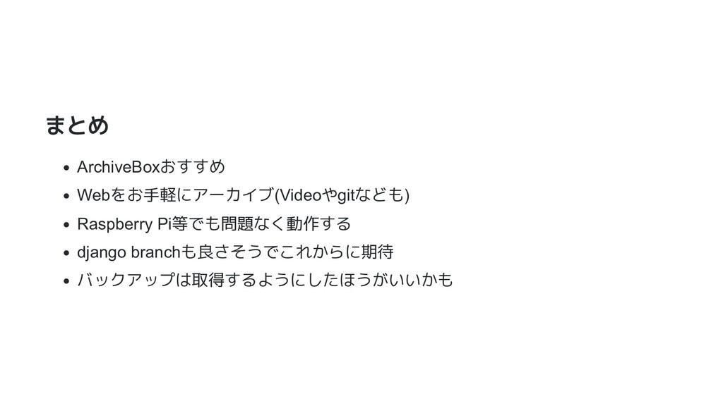まとめ ArchiveBoxおすすめ Webをお手軽にアーカイブ(Videoやgitなども) ...