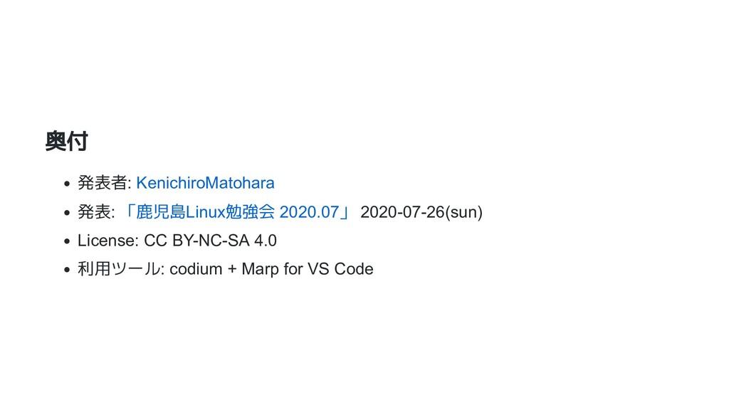 奥付 発表者: KenichiroMatohara 発表: 「鹿児島Linux勉強会 2020...