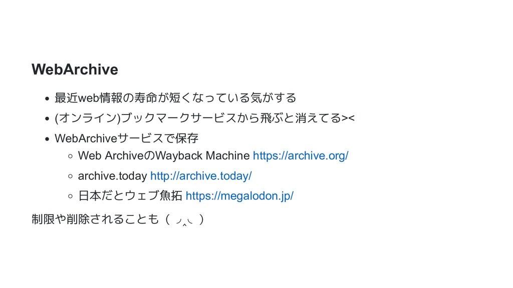 WebArchive 最近web情報の寿命が短くなっている気がする (オンライン)ブックマーク...