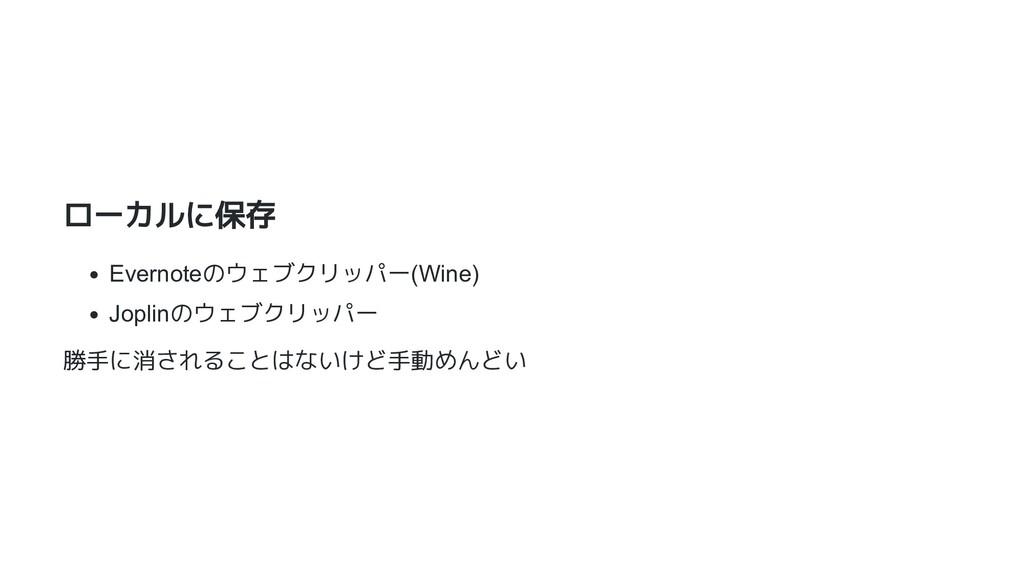 ローカルに保存 Evernoteのウェブクリッパー(Wine) Joplinのウェブクリッパー...