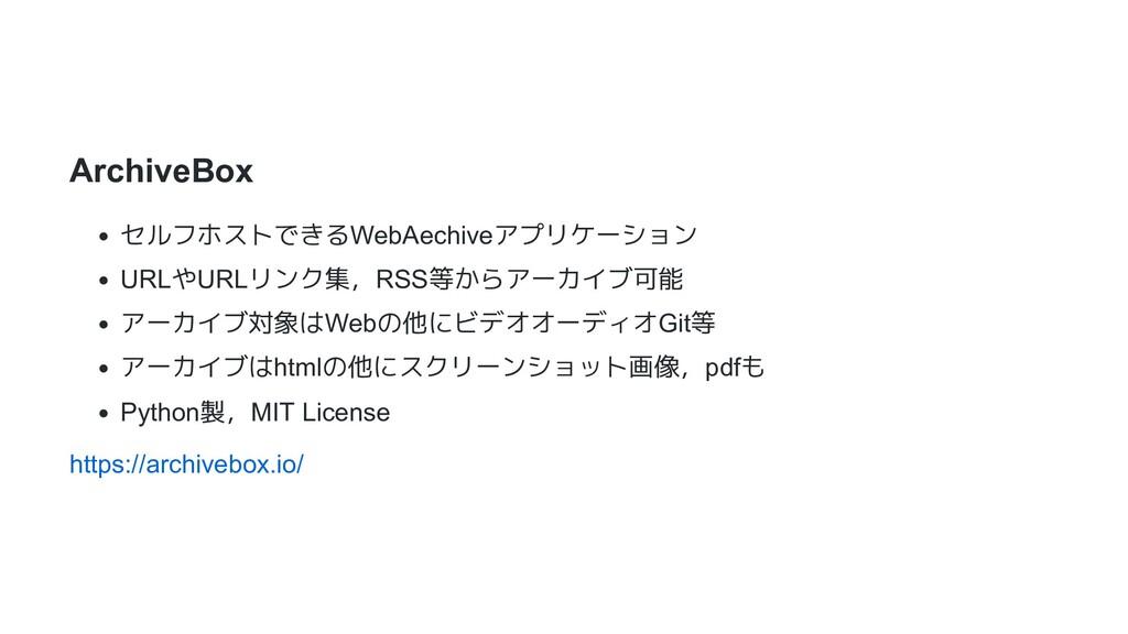 ArchiveBox セルフホストできるWebAechiveアプリケーション URLやURLリ...