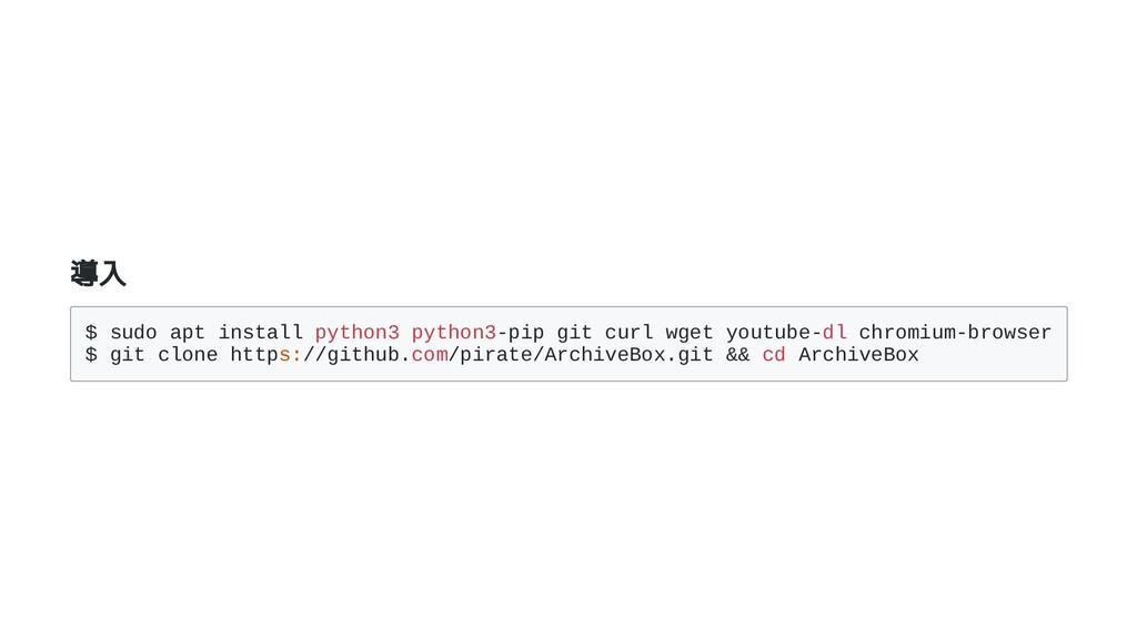 導入 $ sudo apt install python3 python3-pip git c...