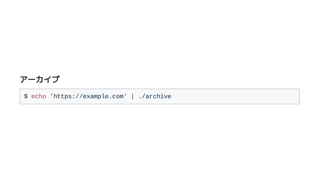 アーカイブ $ echo 'https://example.com' | ./archive