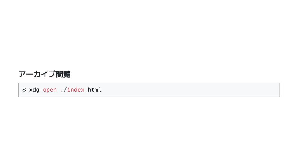 アーカイブ閲覧 $ xdg-open ./index.html