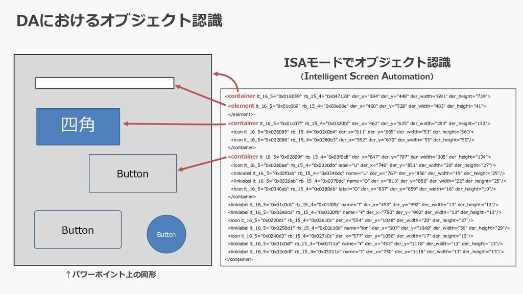 """四角 Button Button Button <container lt_16_5=""""0x0..."""