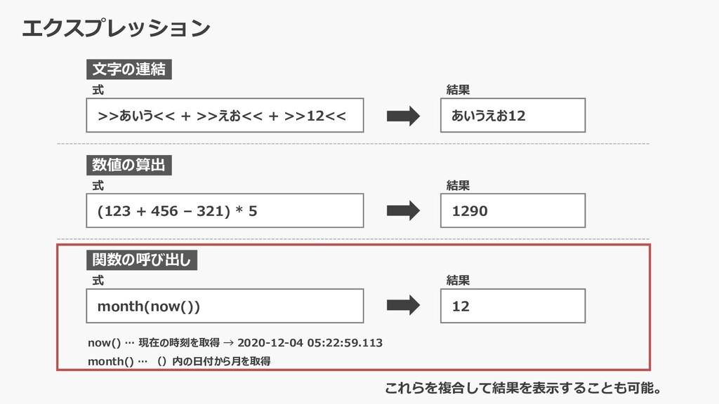 (123 + 456 – 321) * 5 >>あいう<< + >>えお<< + >>12<<...