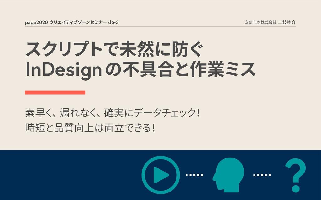 page2020 クリエイティブゾーンセミナー d6-3 広研印刷株式会社 三枝祐介 スクリプ...