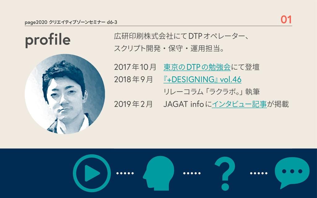 page2020 クリエイティブゾーンセミナー d6-3 01 profile ? ? 広研印...
