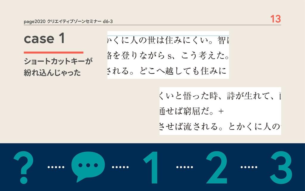 page2020 クリエイティブゾーンセミナー d6-3 13 case 1 ショートカットキ...