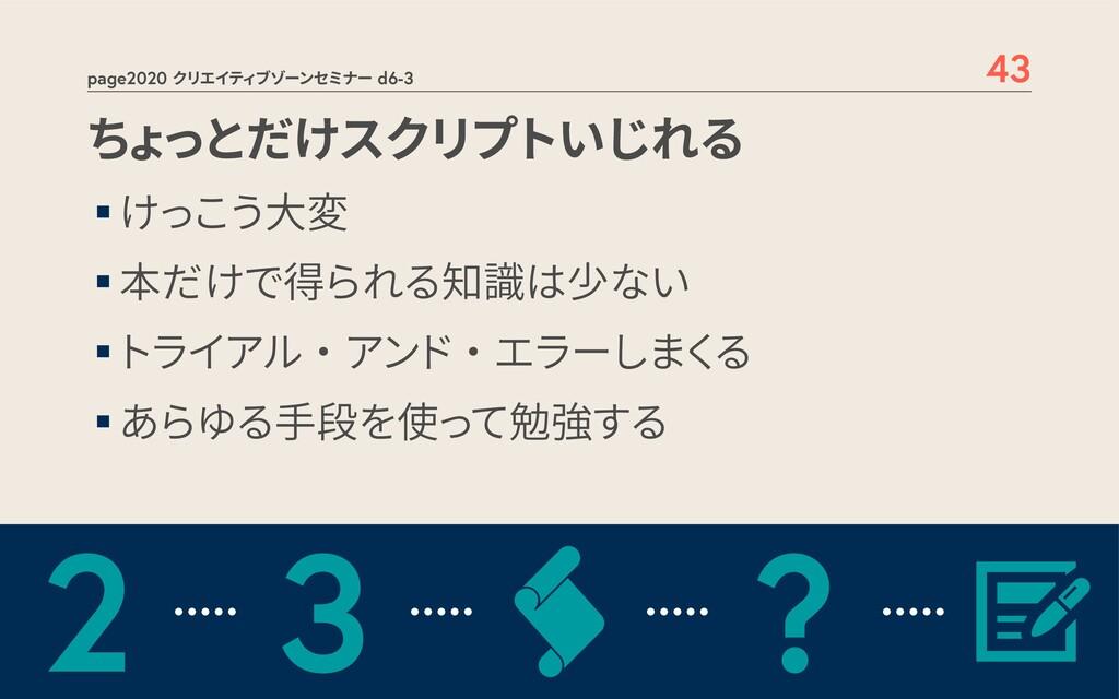 page2020 クリエイティブゾーンセミナー d6-3 43 ち ょ っとだけスクリプトいじ...