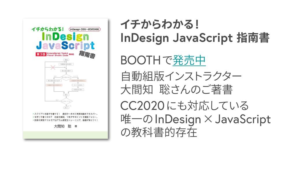 イチからわかる! InDesign JavaScript 指南書 BOOTHで発売中 自動組版...