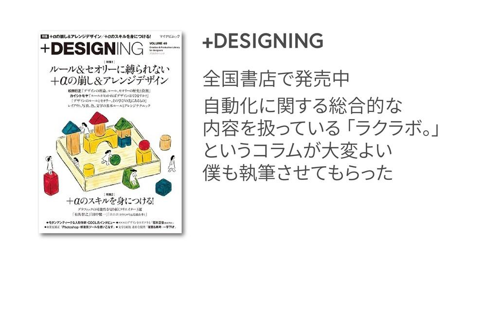 +DESIGNING 全国書店で発売中 自動化に関する総合的な 内容を扱っている 「ラクラボ。...