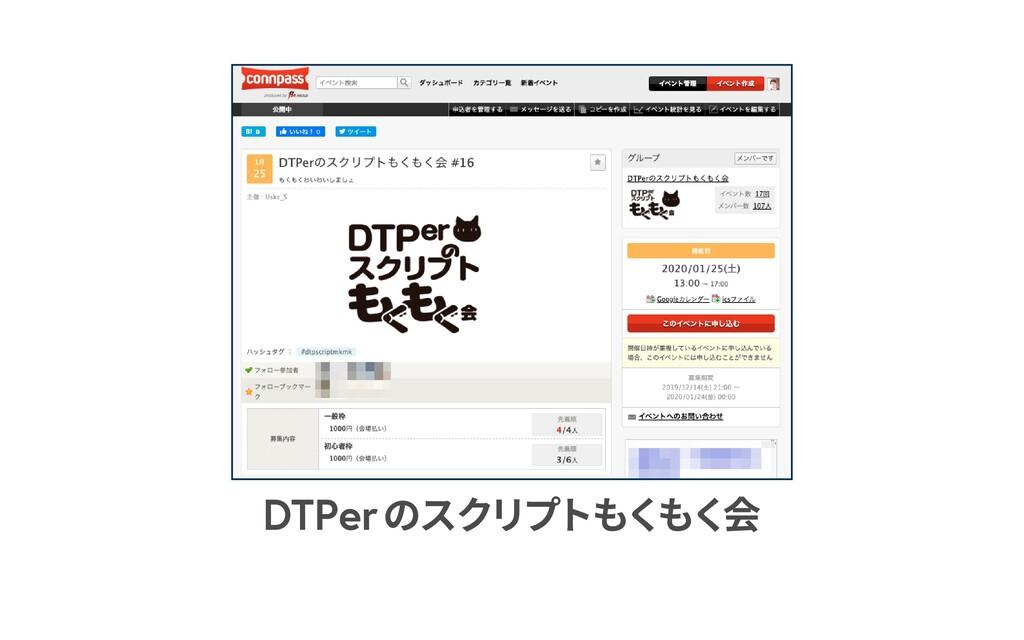 DTPerのスクリプトもくもく会