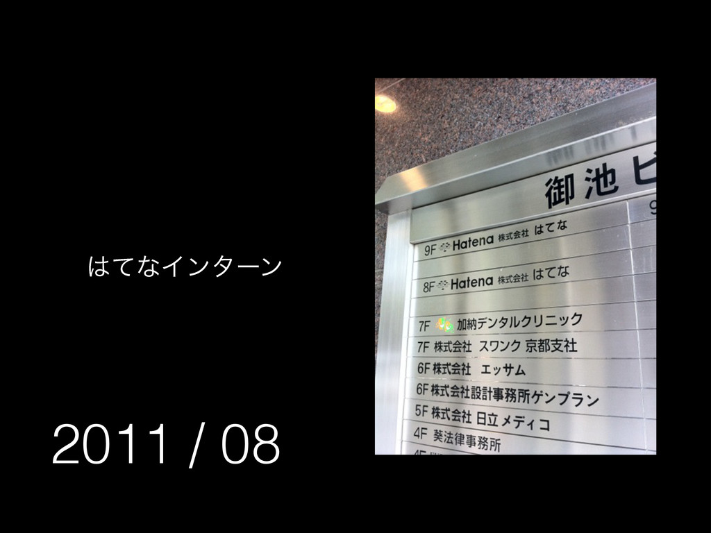 2011 / 08 ͯͳΠϯλʔϯ