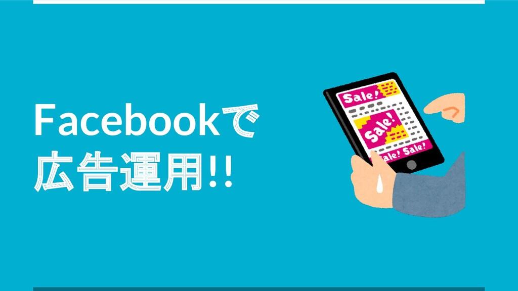Facebookで 広告運用!!