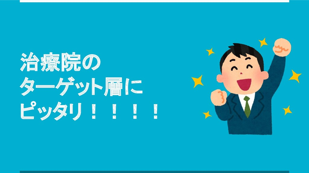 治療院の ターゲット層に ピッタリ!!!!