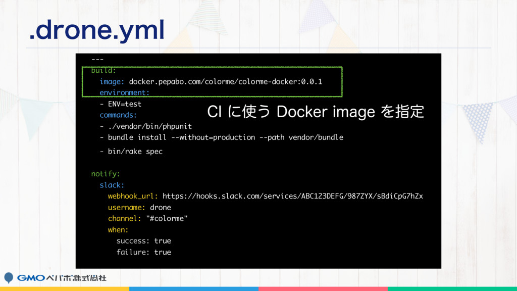 ESPOFZNM --- build: image: docker.pepabo.com/...