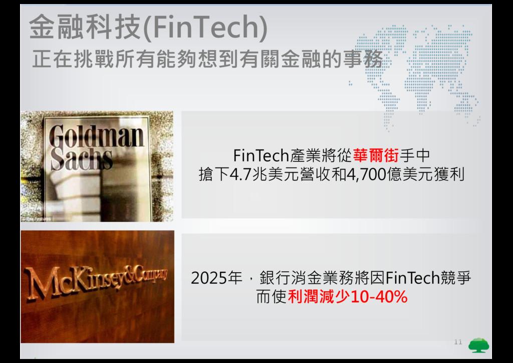 11 金融科技(FinTech) 正在挑戰所有能夠想到有關金融的事務 FinTech產業將從華...